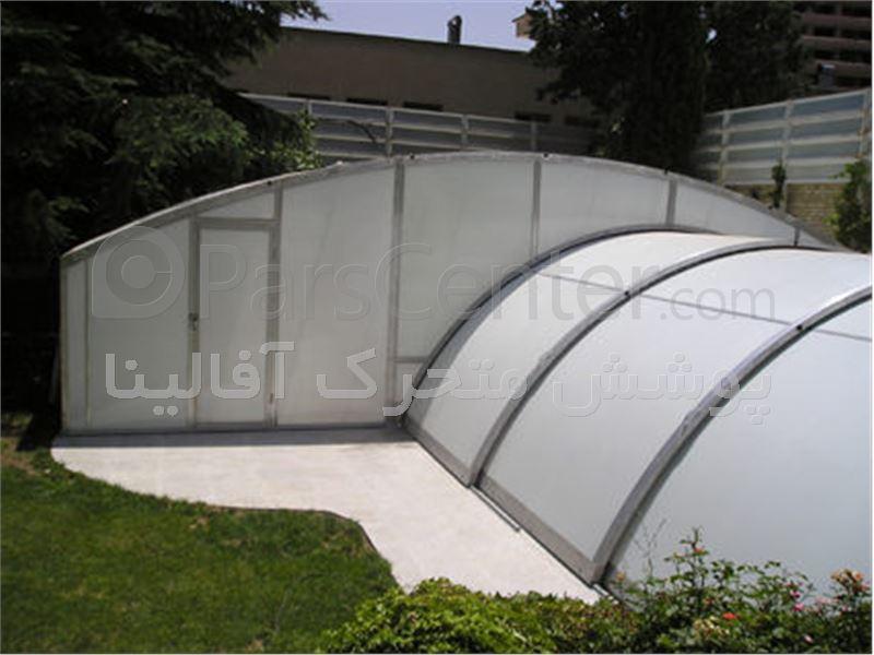 پوشش متحرک - استخر -تهران اقدسیه