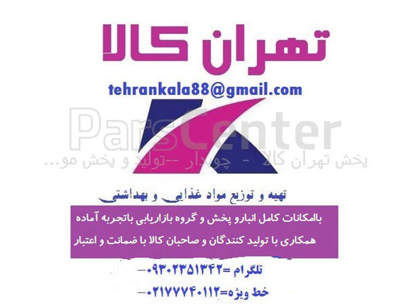 پخش تهران کالا  -  چوبدار --تولید و پخش مواد غذایی و بهداشتی شوینده پاک کننده