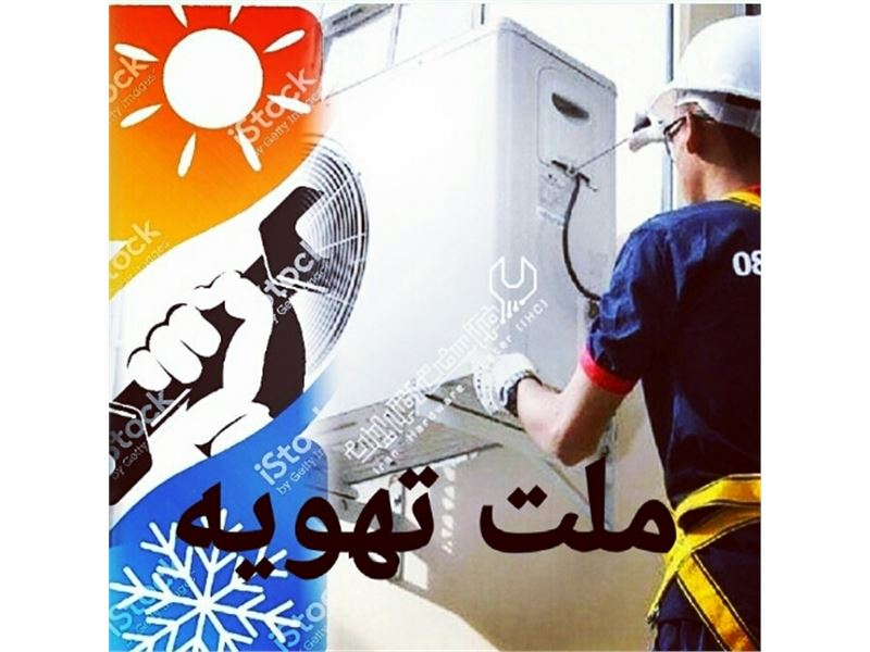 ملت تهویه            /           تعمیر کولرگازی | تخصصی ترین مرکز سرویس و تعمیرات انواع کولرگازی و پکیج سرمایش و گرمایش در تهران و کرج