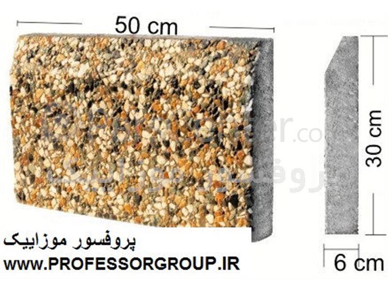 جدول واش بتن پروفسور موزاییک - محصولات سنگ مصنوعی در پارس سنترجدول واش بتن پروفسور موزاییک