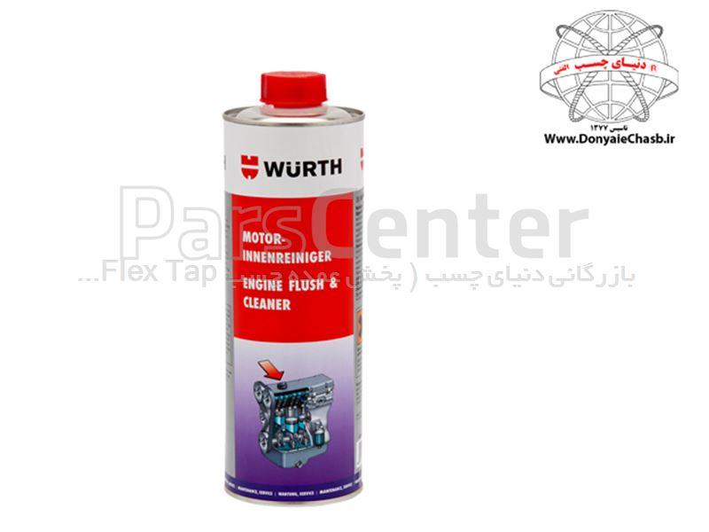 محلول موتور شوی داخلی انجین فلاش وورث Wurth Engine Flush & Cleaner آلمان