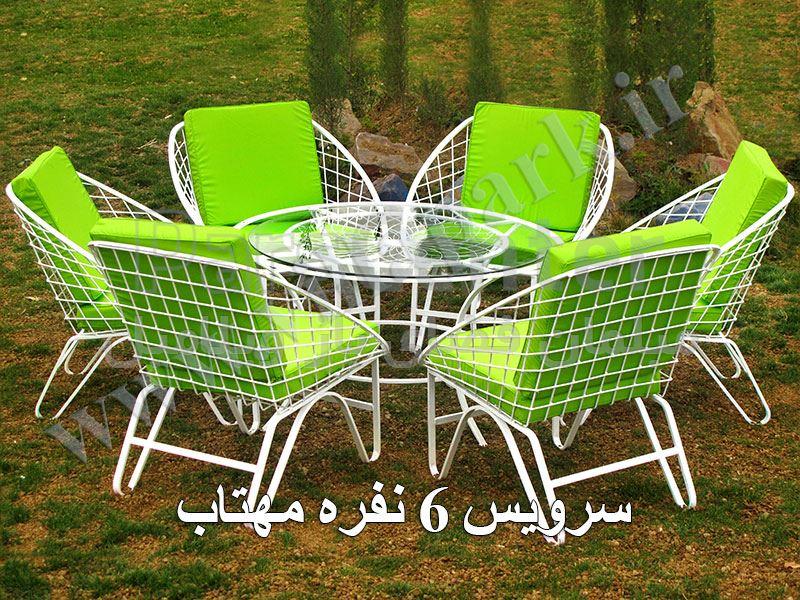 مبلمان باغی مهتاب ویلایی