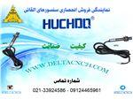 نمایندگی فروش سنسورهای القایی NPN (HUCHDO)