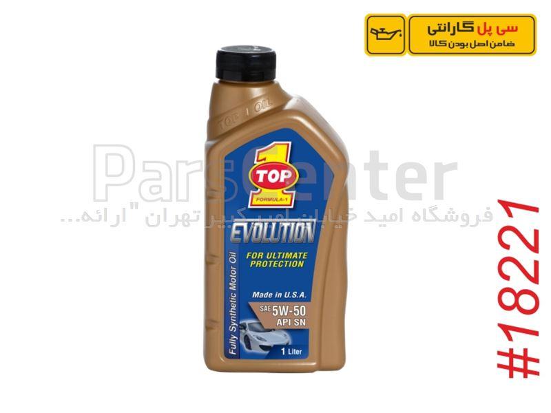 روغن موتور 5W-50 فول سینتتیک تاپ وان سی پل گارانتی  TOP1 OIL 5W-50 Fully Synthetic CipolGuarantee
