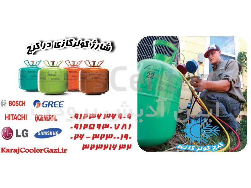 شارژ کولر گازی در کرج
