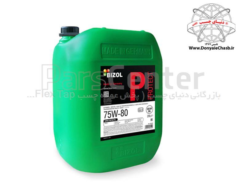 روغن گیربکس بیزول 20L) BIZOL Protect Gear Oil GL4 75W-80) آلمان
