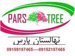 شماره تماس مهندس زردادی-نهالستان پارس