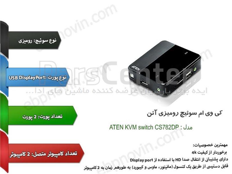 کی وی ام سوئیچ رومیزی آتن ATEN KVM switch CS782DP