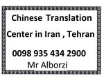 Chinese Interpreter & Translator in Iran , Tehran & Mashhad etc