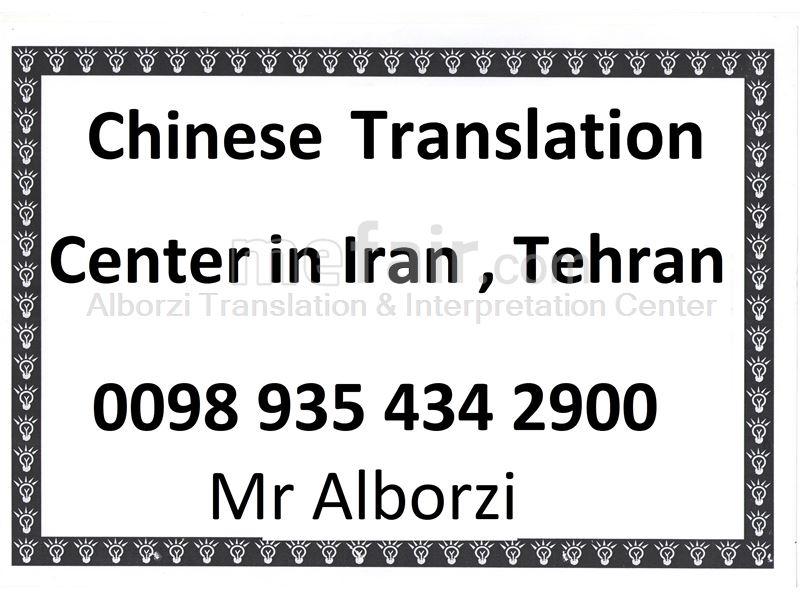 Chinese Interpreter & Translator in Iran , Tehran & Mashhad etc