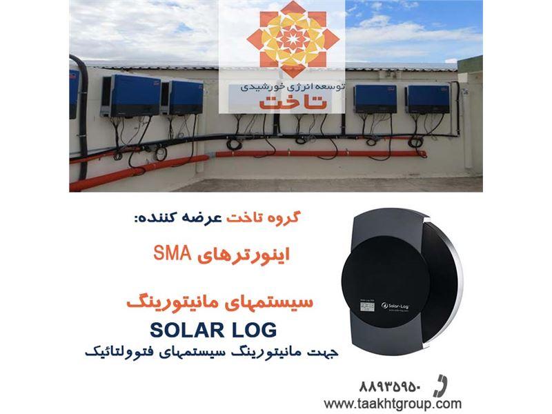 تاخت (توسعه انرژی خورشیدی تارا) تأمین کننده  تجهیزات خورشیدی در ایران (اینورتر خورشیدی، پنل خورشیدی، استراکچر خورشیدی،تامین برق خورشیدی)