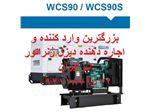دیزل ژنراتور سری WCS220