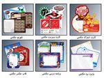 طراحی و چاپ مگنت تبلیغاتی در اصفهان
