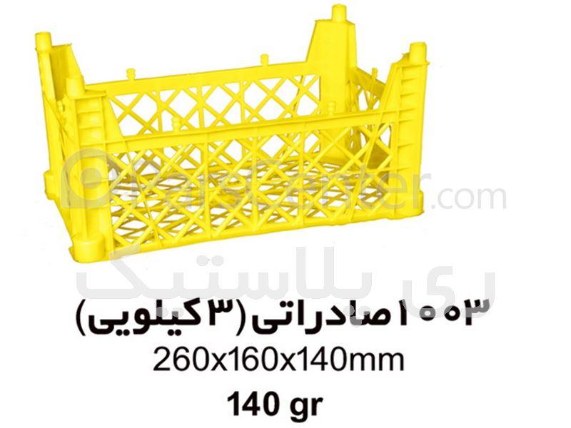سبدکد 1003:صادراتی (3کیلویی)