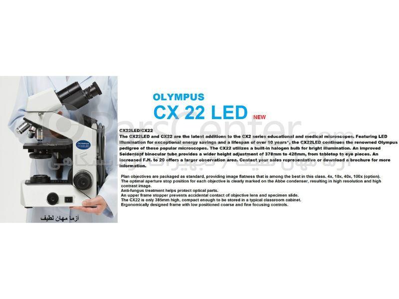 میکروسکوپ دو چشمی مدل CX 21 ,CX 22