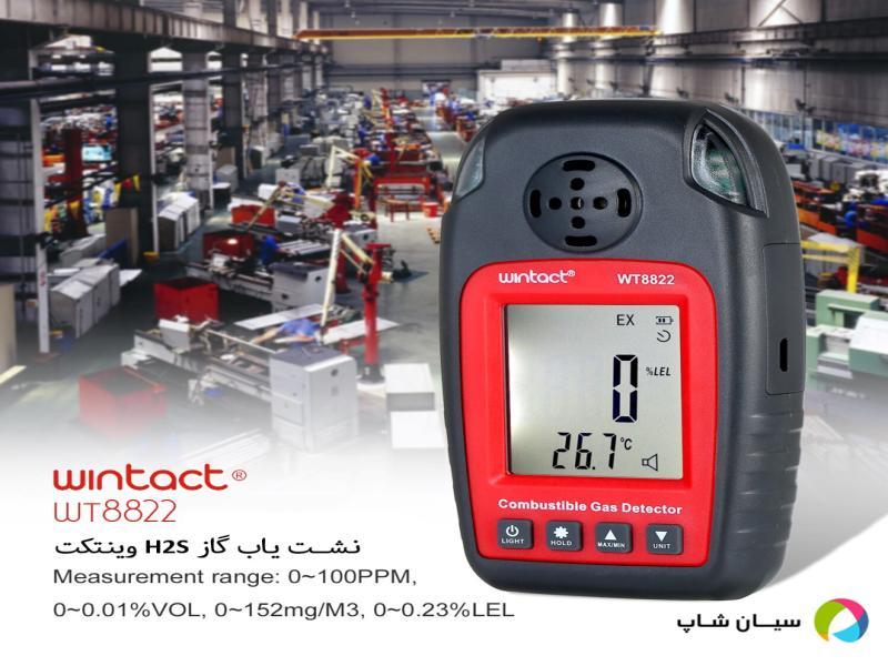 نشت یاب گاز H2S برند وینتکت Wintact WT8822