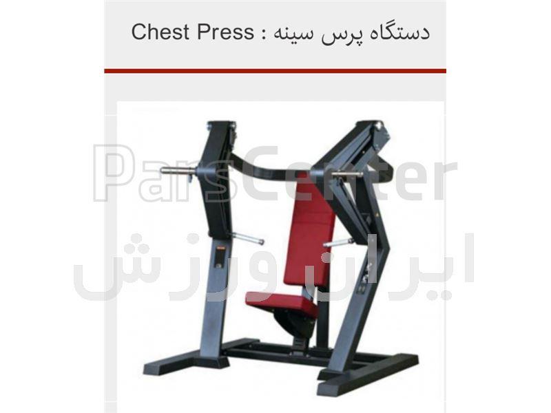 دستگاه بدنسازی وزنه آزاد