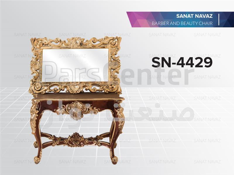 آینه وکنسول آرایشگاه صنعت نواز sn-4426