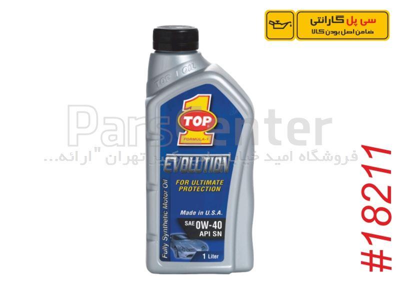 روغن موتور 0W-40 فول سینتتیک تاپ وان سی پل گارانتی  TOP1 OIL 0W-40 Fully Synthetic CipolGuarantee