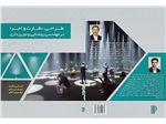 کتاب طراحی، نظارت و اجرا در مهندسی روشنایی و نورپردازی از دکتر ایمان سریری