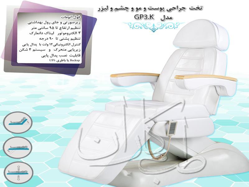 تخت پوست شرکت تجهیزات پوست طب کاران
