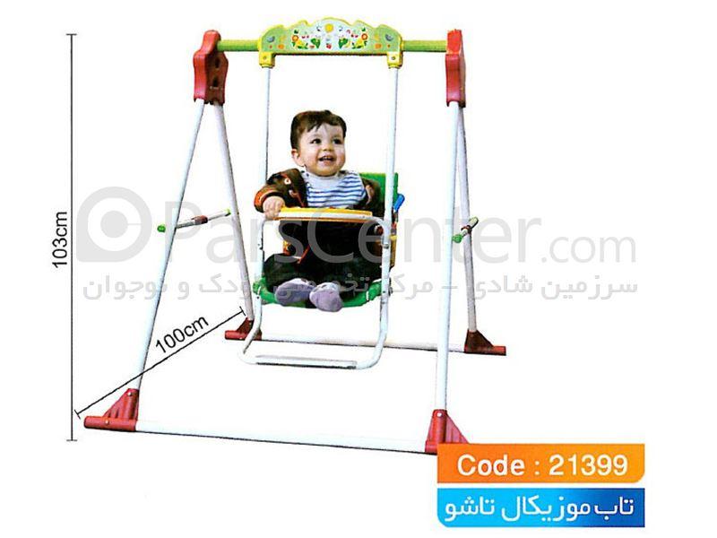3-5 تاب کودک - تاب پایه دار یک نفره