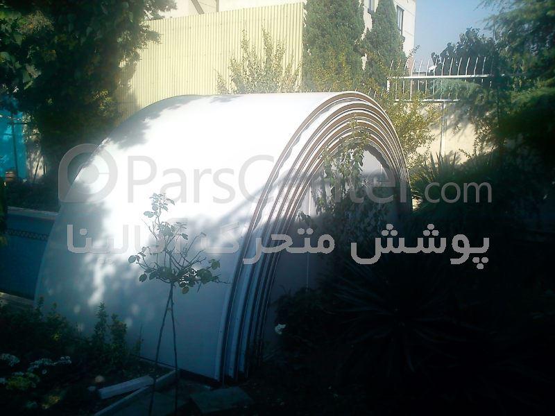 پوشش متحرک - استخر- تهران-زعفرانیه
