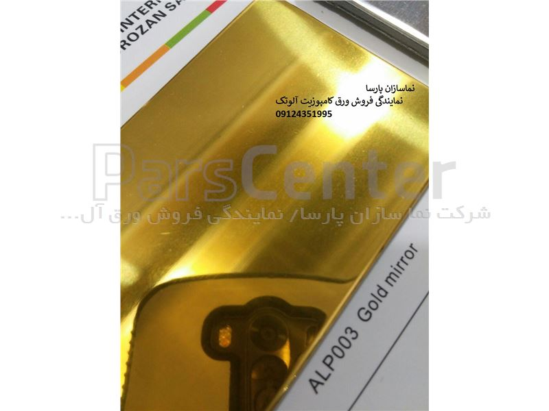 ورق آیینه ای طلایی کامپوزیت آلوتک ALUTEK