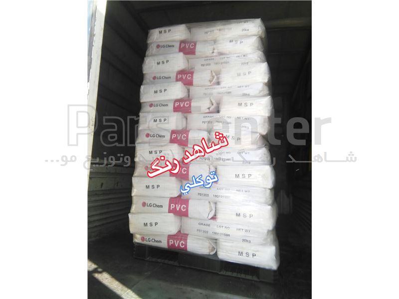 فروش ويژه پودر پي وي سي PVC LG 1202. 1302