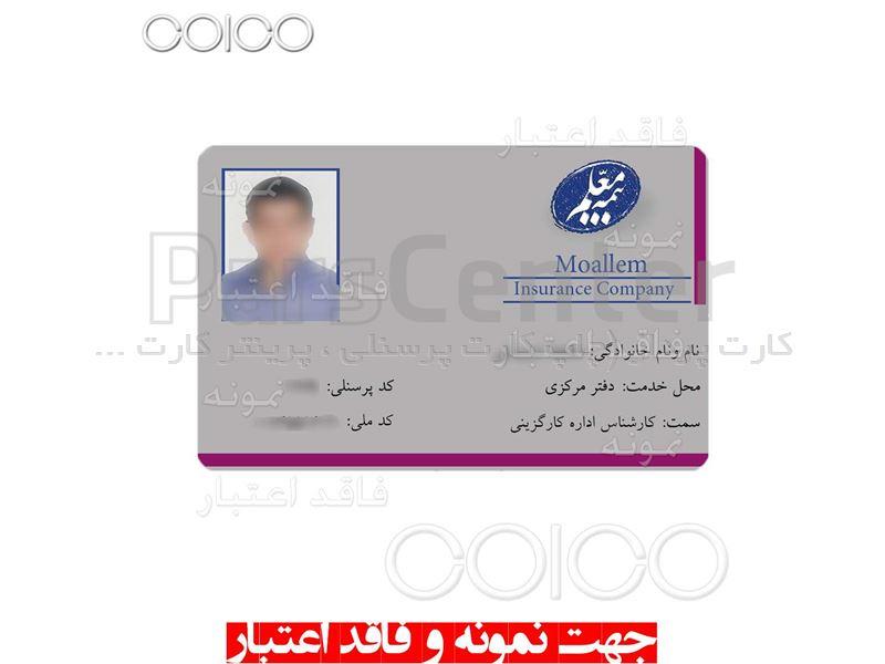 قیمت چاپ کارت پرسنلی بر روی کارت pvc