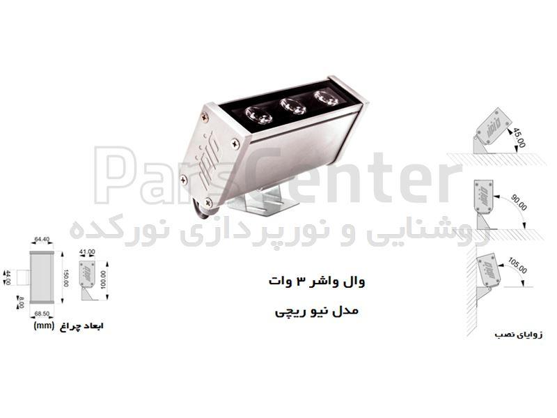 پروژکتور وال واشر LED نیو ریچی۳ وات