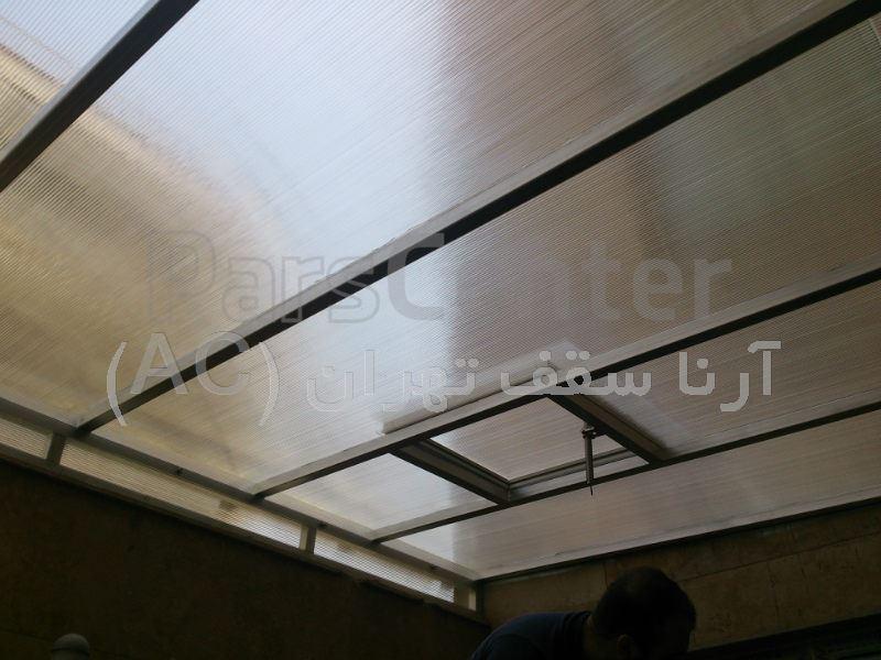 سقف حیاط خلوت (شیخ بهایی)
