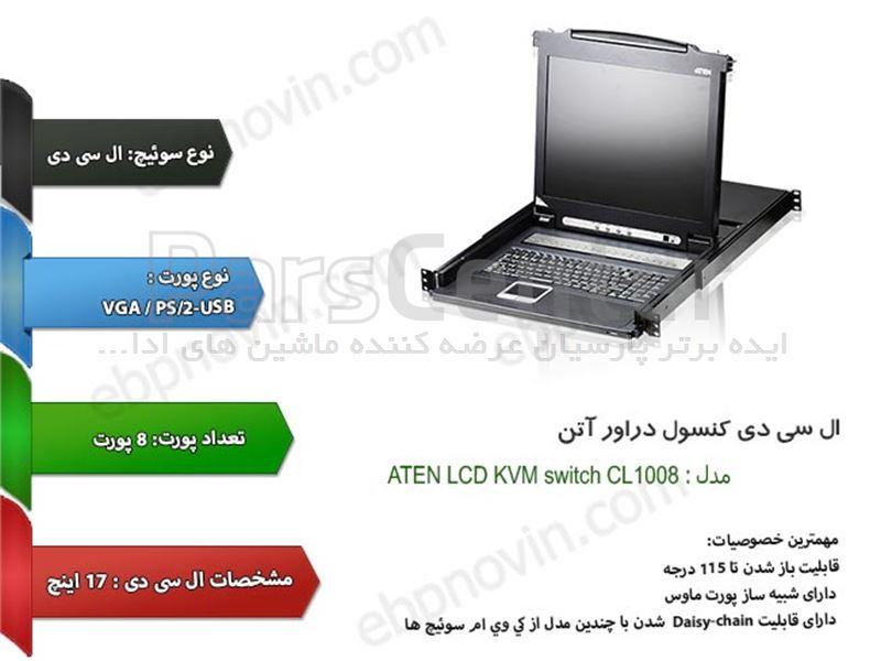 ال سی دی کنسول دراور آتن ATEN LCD KVM switch CL1008