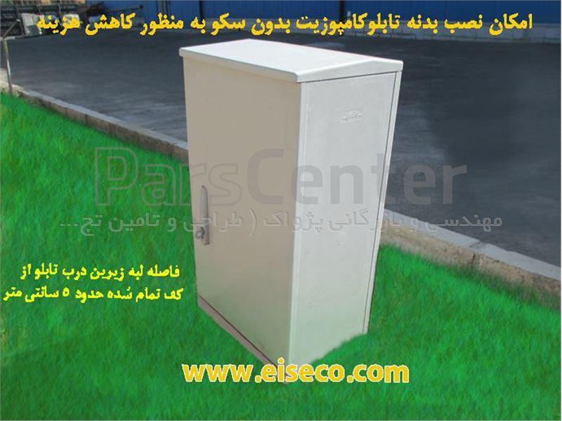 تابلو برق آداپتوری سایز دوصفر(دوصفر با کاهش هزینه)