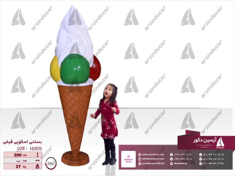 ماکت بستنی اسکوپی قیفی
