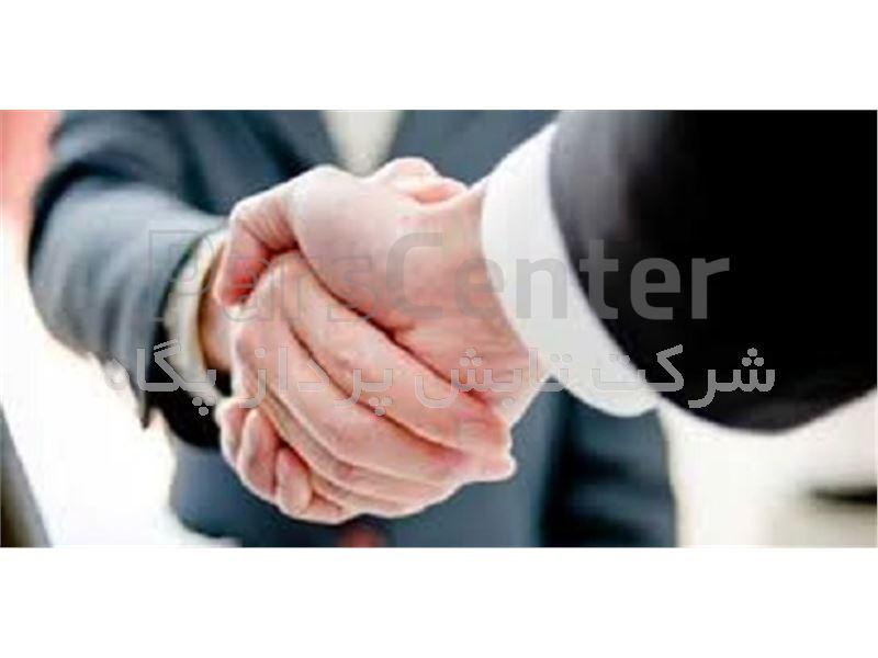 قبول نمایندگی برای فروش محصولات و خدمات در استانها