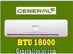 کولر گازی 18000 جنرال ZH
