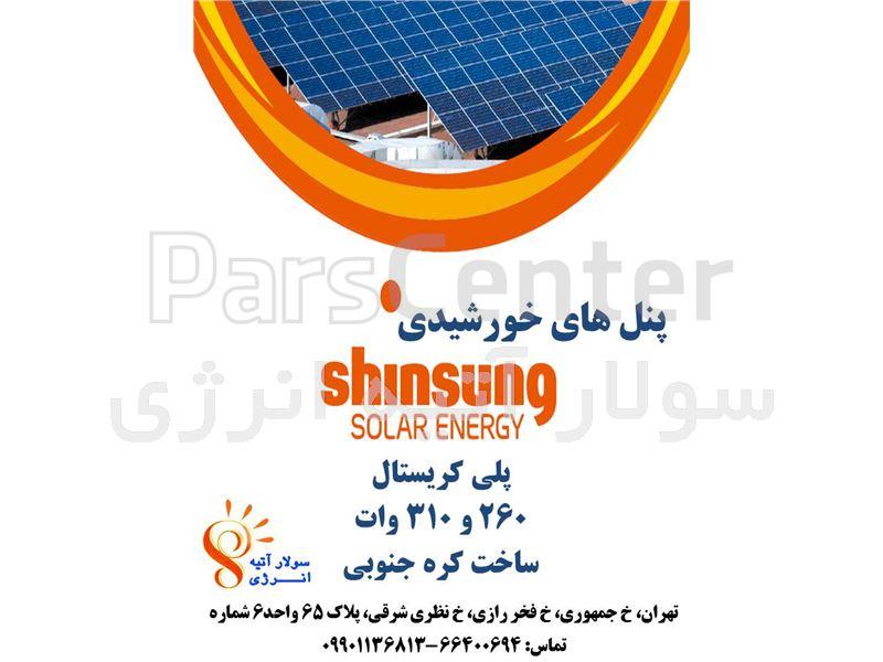پنل خورشیدی 260 وات Shinsung کره جنوبی