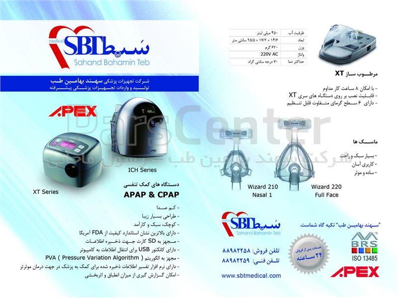 سی پپ -CPAP