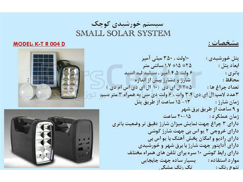 سیستم پرتابل خورشیدی 10w