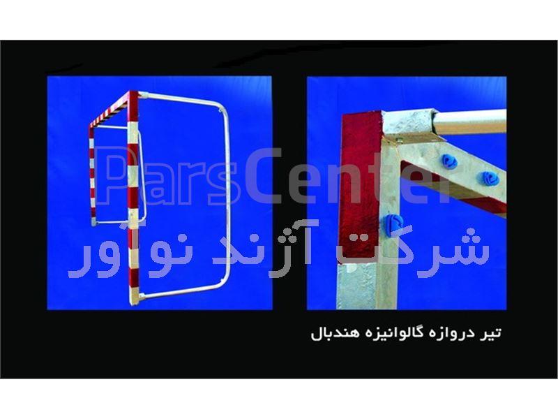 دروازه هندبال استاندارد آژندنوآور مدل 1BM0107