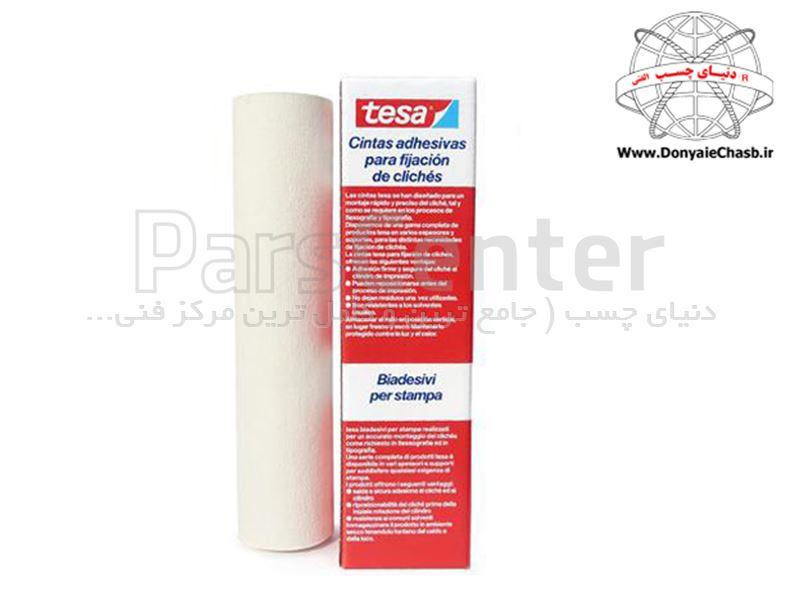 چسب دو طرفه بهداشتی Tesa Plate Mounting Tape آلمان