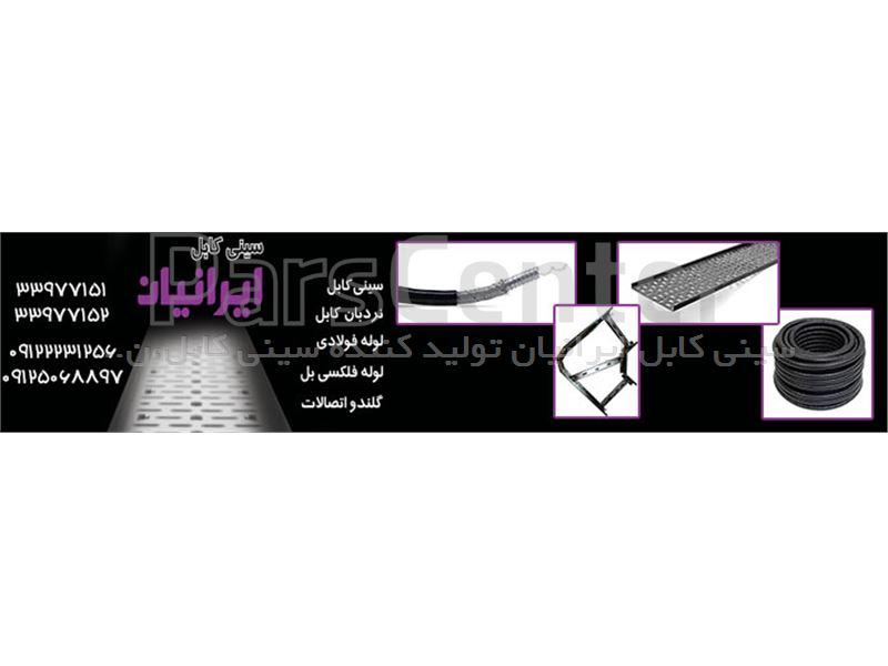 سيني کابل و نردبان کابل در تاسيسات و پروژه هاي صنعتي و الکتريکي (2-33977151 سینی کابل ایرانیان)