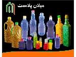 فروش انواع بطری پت اعم از بطری روغن دسته ، شش گوشش ، طرح الماسی و ...