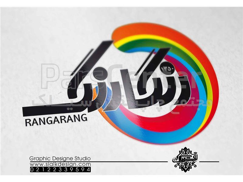 هزینه طراحی آرم و لوگو و علایم تجاری - خدمات طراحی گرافیکی در پارس ...هزینه طراحی آرم و لوگو و علایم تجاری ...
