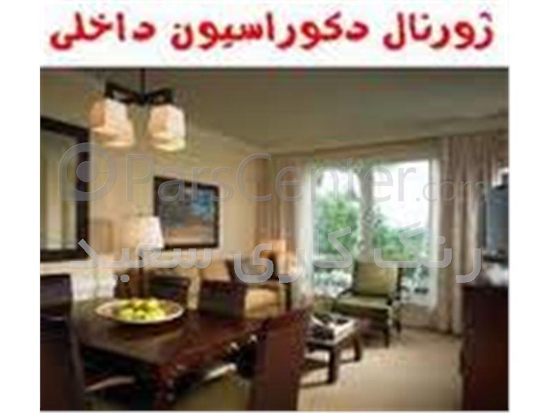 بزرگترین کارگاه رنگکاری تهران ،رنگ کاری انواع صنایع چوبی مبل درب بوفه ویترین میز