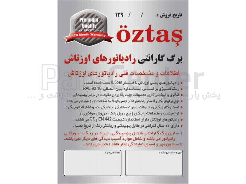 رادیاتور پانلی اوزتاش (OZTAS) ترکیه پخش پارس