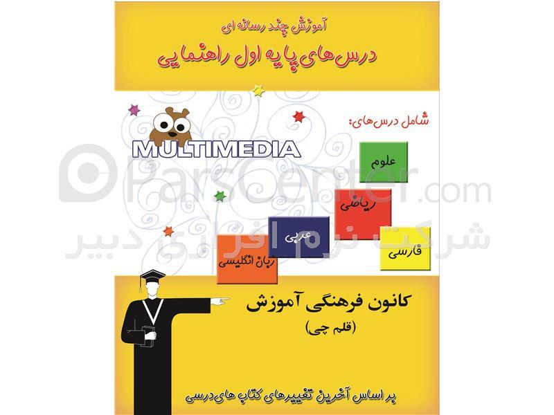 آموزش دروس پایه های اول_دوم و سوم راهنمایی