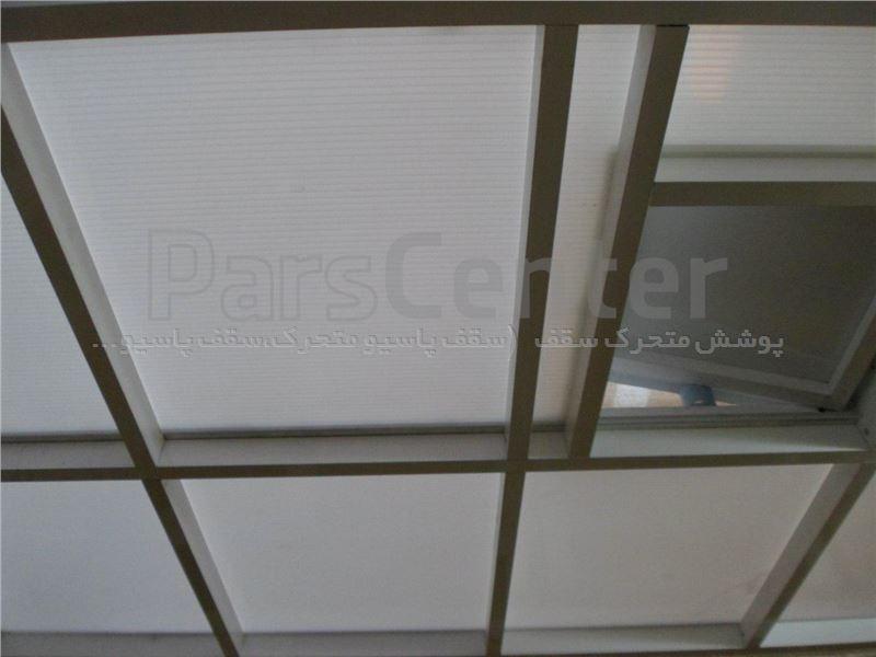 سقف پاسیو کد AP 02