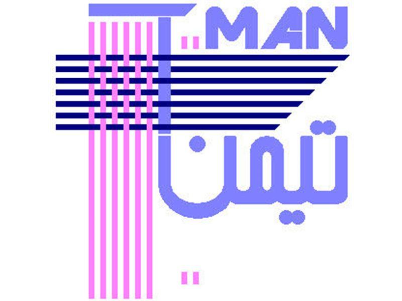هماباف - تیمن